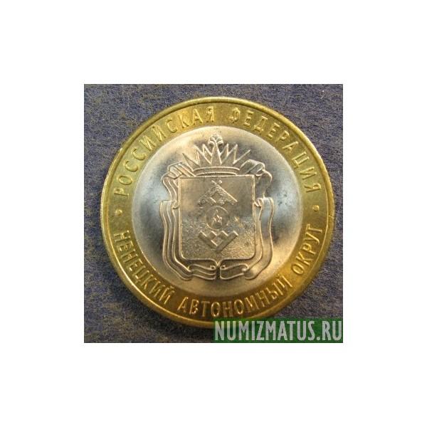 Монета 10 рублей 2010 россия ненецкий