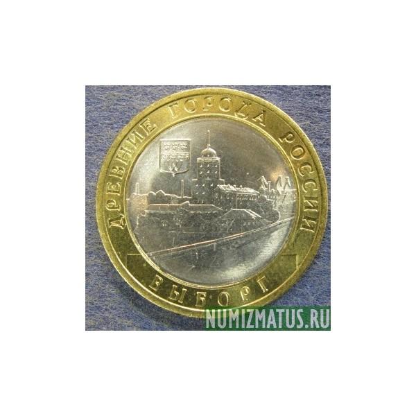 Монета 10 рублей 2009 спмд россия