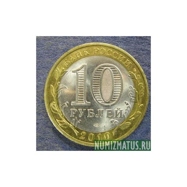 Монета 10 рублей 2010 спмд россия